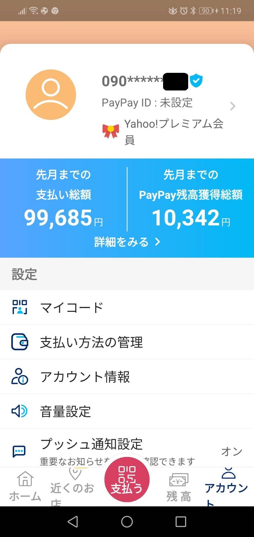 限度 paypay 額 支払い PayPay(ペイペイ)クレジットカードの利用限度額を増やす方法!本人認証サービス(3Dセキュアを設定しよう
